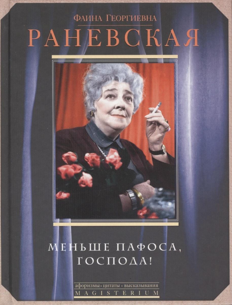 Фаина Георгиевна Раневская. Меньше пафоса, господа!