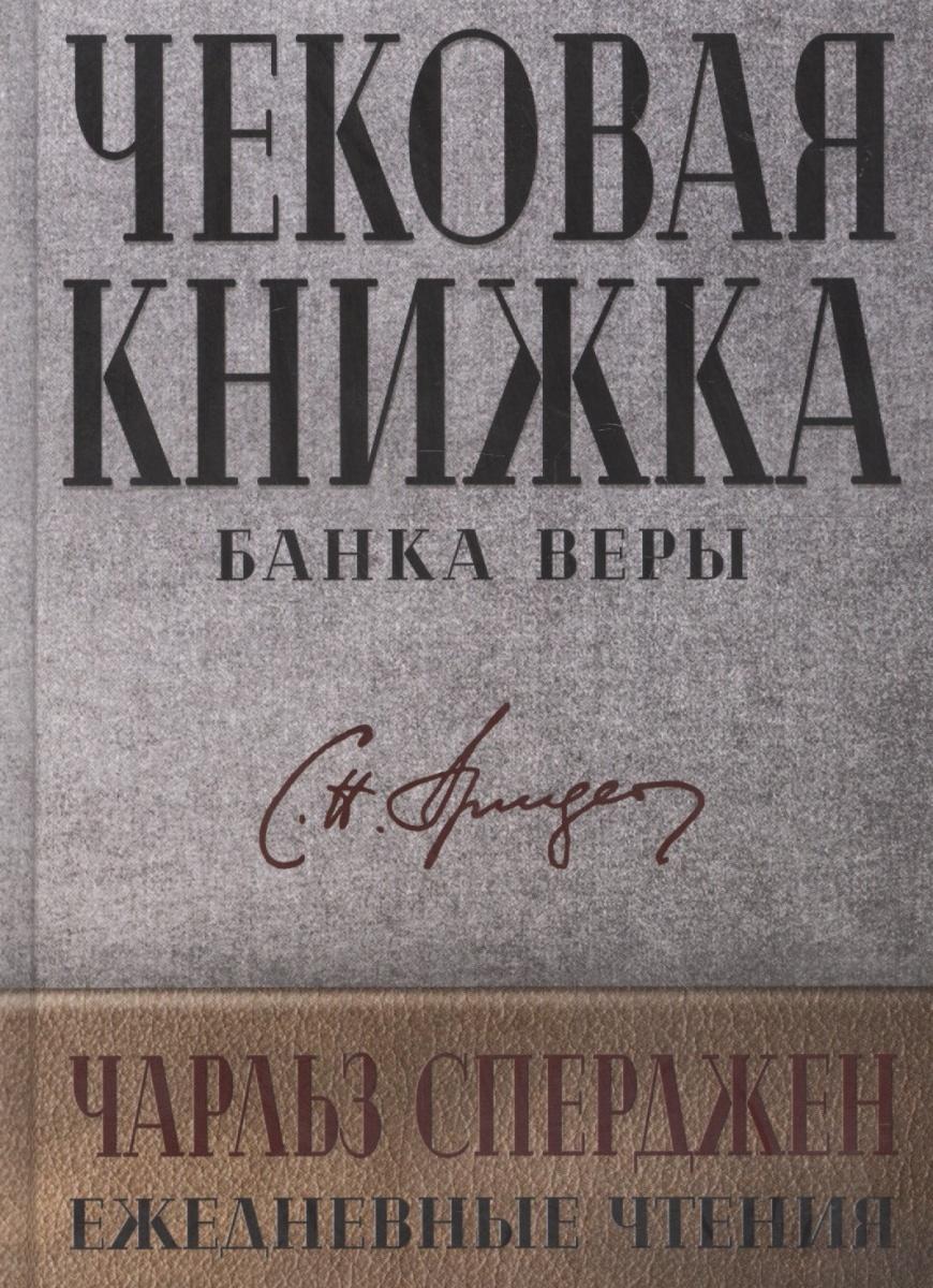 Чековая книжка банка веры. Ежедневные чтения
