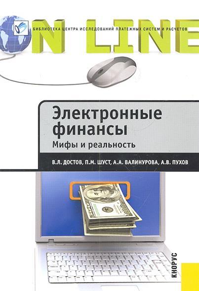 Достов В., Шуст П., Валинурова А., Пухов А. Электронные финансы. Мифы и реальность