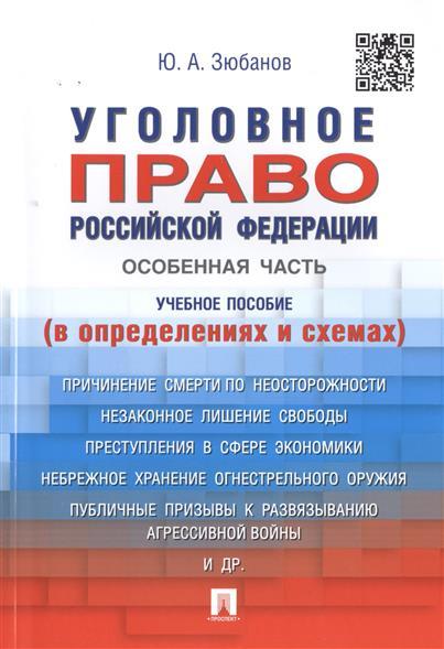 Уголовное право Российской Федерации. Особенная часть. Учебное пособие (в определениях и схемах)