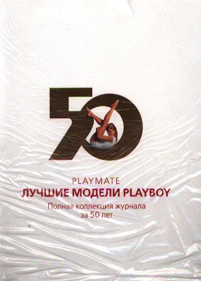 Playmate Лучшие модели Playboy Полная колл. журнала за 50 лет