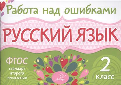 Стронская И.: Русский язык. 2 класс