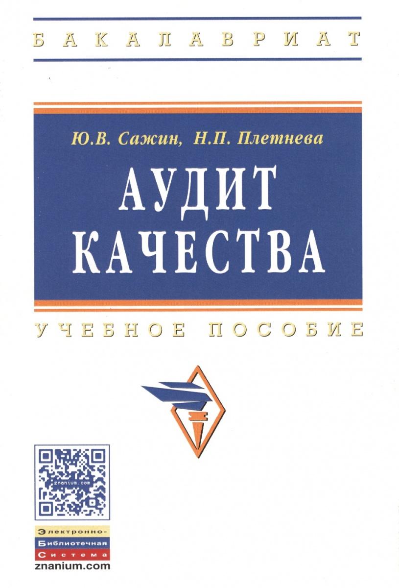 Сажин Ю., Плетнева Н. Аудит качества. Учебное пособие