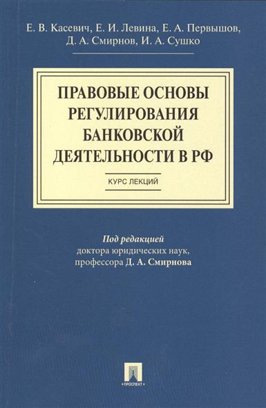 Правовые основы регулирования банковской деятельности в РФ. Курс лекций