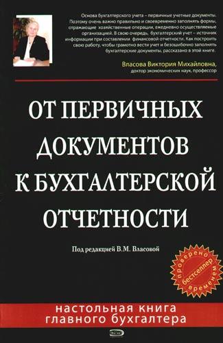 Власова В. (ред.) От первичных документов к бух. отчетности елена александровна власова ряды