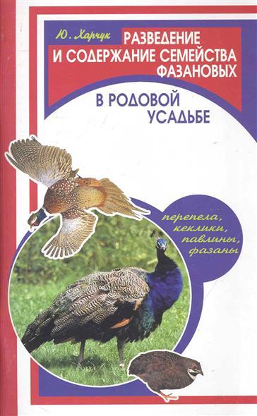 Разведение и содержание семейства фазановых...