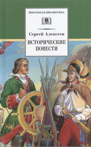 Алексеев С. Исторические повести