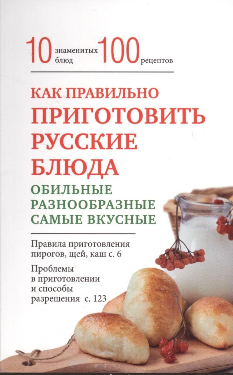 Боровская Э. Как правильно приготовить русские блюда. 10 знаменитых блюд. 100 рецептов боровская э как правильно приготовить русские блюда