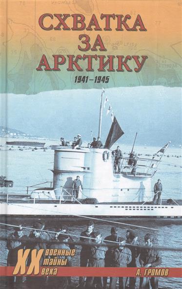 Громов А. Схватка за Арктику 1941-1945 от заполярья до венгрии записки двадцатичетырехлетнего подполковника 1941 1945