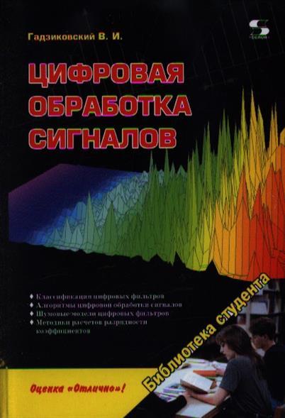 Гадзиковский В. Цифровая обработка сигналов в п федосов цифровая обработка звуковых и вибросигналов в labview
