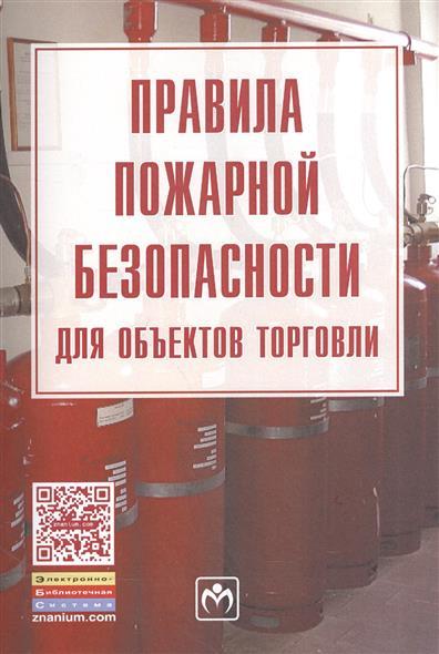 Правила пожарной безопасности для объектов торговли