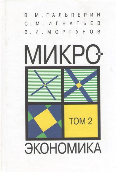 Микроэкономика. Учебник. В 3-х томах. Том 2