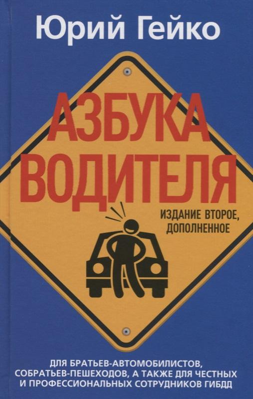 Гейко Ю. Азбука водителя. Для братьев-автомобилистов, собратьев-пешеходов, а также для честных и профессиональных сотрудников ГИБДД санкт петербург для пешеходов и автомобилистов карманный атлас