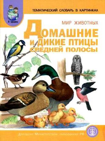 Тематический словарь в картинках. Мир животных. Домашние и дикие птицы средней полосы