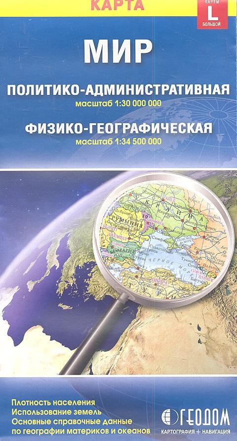 Карта Мир политико-административная, физико-географическая (1:30000000/1:34500000). Размер карты L (большой)
