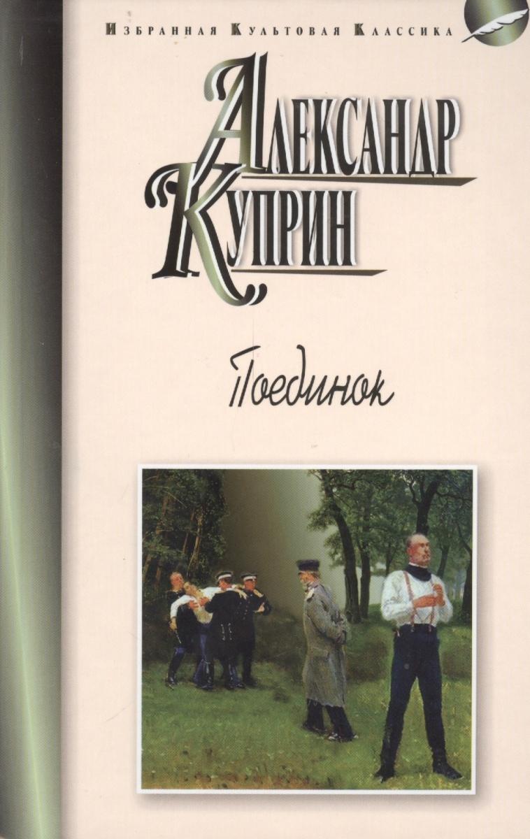 Куприн А. Поединок. Повести ISBN: 9785847507677 а и куприн резеда