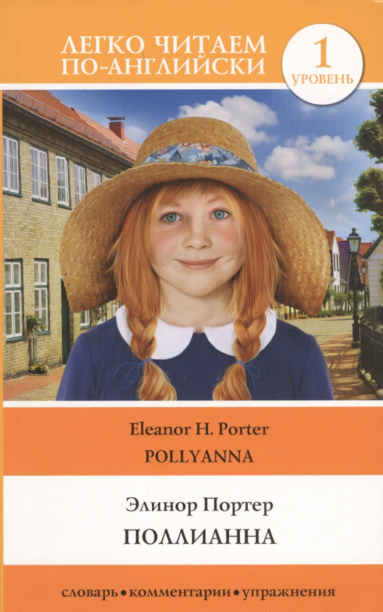 Портер Э. Поллианна / Pollyanna. Уровень 1 porter e pollyanna