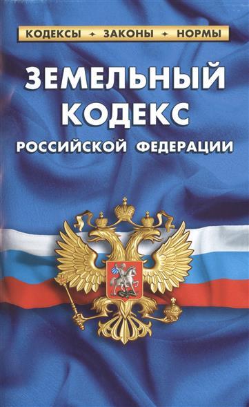 Земельный кодекс Российской Федерации. По состоянию на 1 октября 2015 года