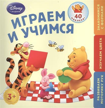 Жилинская А. (ред.) Играем и учимся. 40 наклеек! Для детей от 3 лет. Развиваем моторику рук. Изучаем цвета. Знакомимся с формами