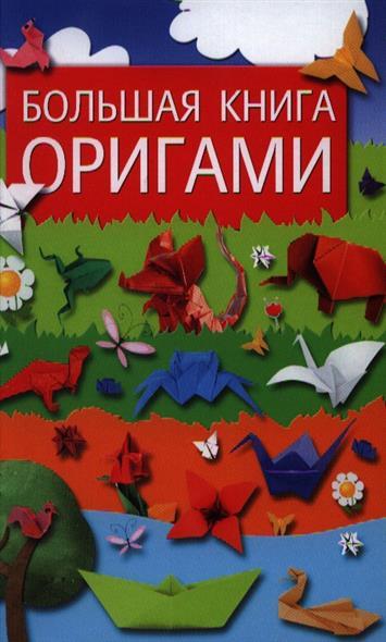 Кирьянова Ю. Большая книга оригами бугаев ю е оригами новые идеи