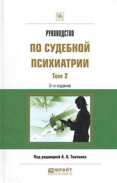 Руководство по судебной психиатрии. Том 2. Практическое пособие