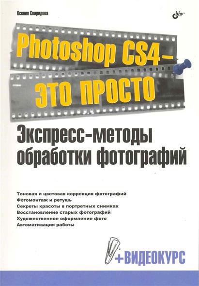 Photoshop CS4 - это просто Экспресс - методы обработки фотографий