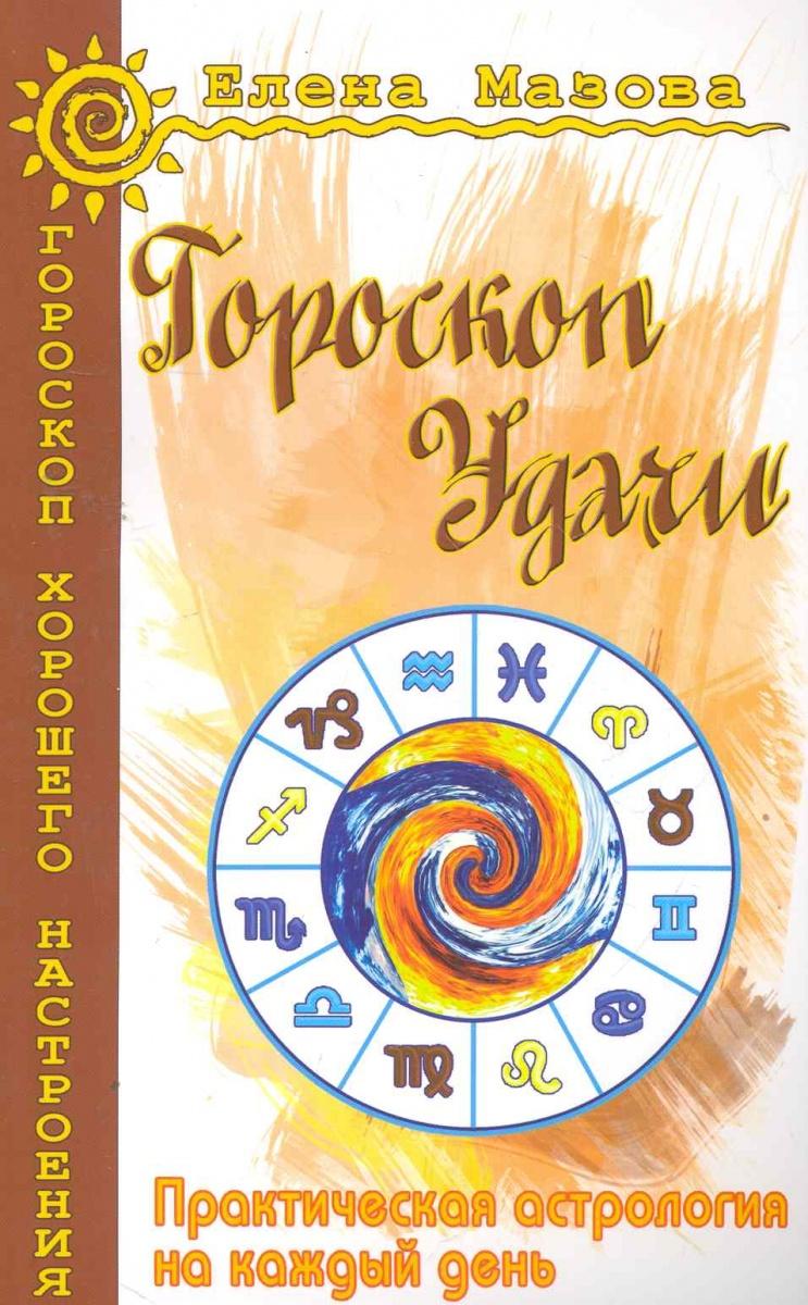 Мазова Е. Гороскоп удачи Практическая астрология на каждый день