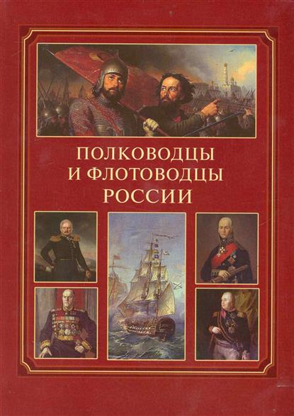 Полководцы и флотоводцы России Справ.