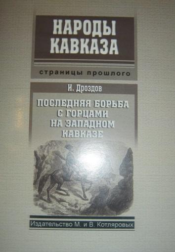 Последняя Борьба с Горцами на западном Кавказе