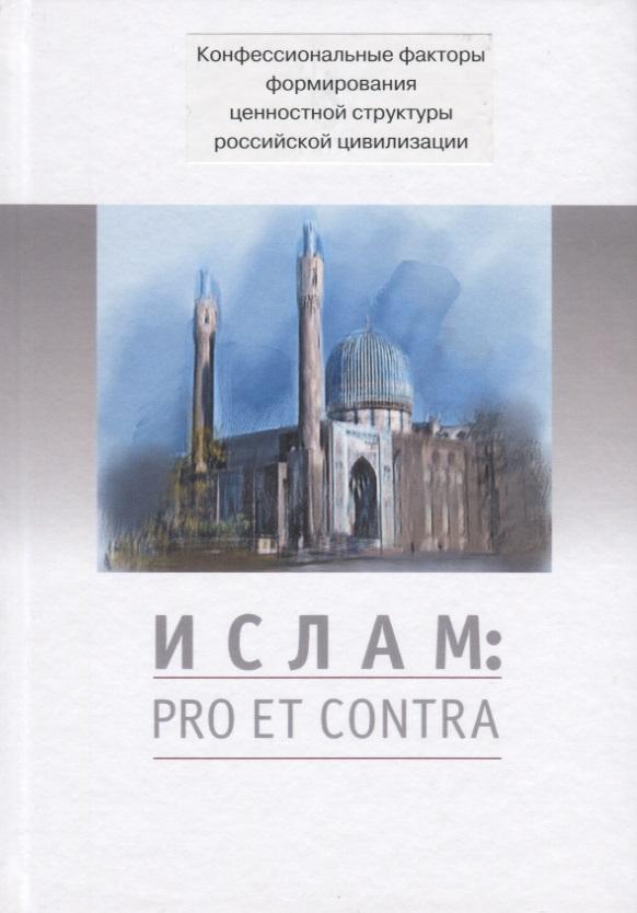 Шмонона Д., Рохмистрова В. (сост.) Ислам. Pro et contra. Антология славянофильство pro et contra