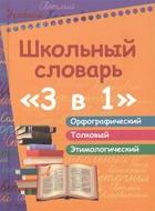 Школьный словарь 3 в 1: орфографический-толковый-этимологический