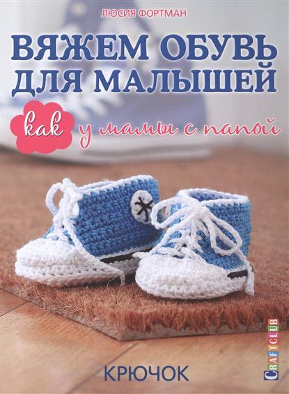 Фортман Л. Вяжем обувь для малышей. Как у мамы с папой