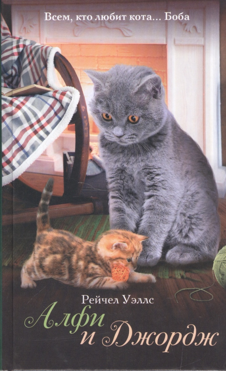 Уэллс Р. Алфи и Джордж ISBN: 9785171036515 уэллс р кот по имени алфи