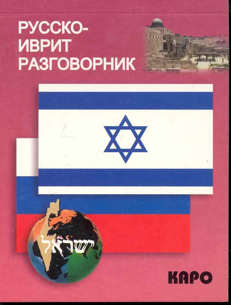 Мокрушина А.. (сост). Русско-иврит разговорник айхенвальд а современный иврит