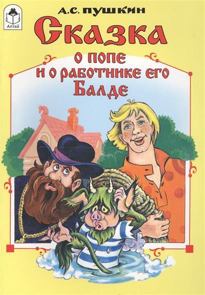 Пушкин А.: Сказка о попе и о работнике его Балде