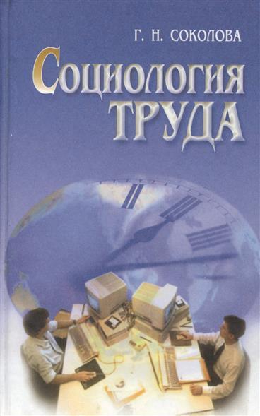 Социология труда. Учебник
