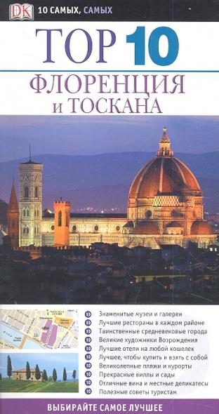 Брамблетт Р. Флоренция и Тоскана Top 10