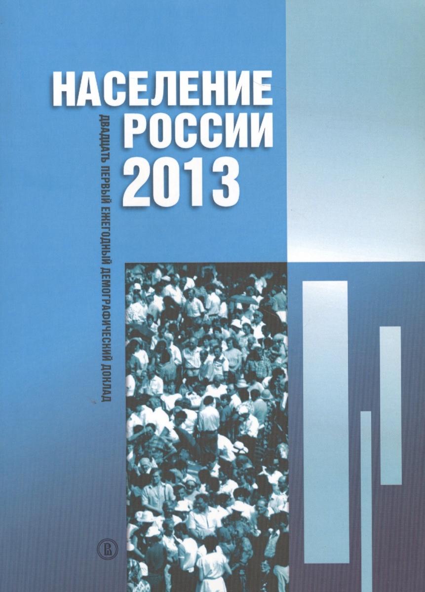 Население России 2013. Двадцать первый ежегодный демографический доклад