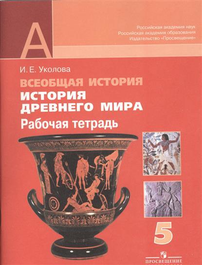 ответы к рабочей тетради по истории и е уколова 3-е издание
