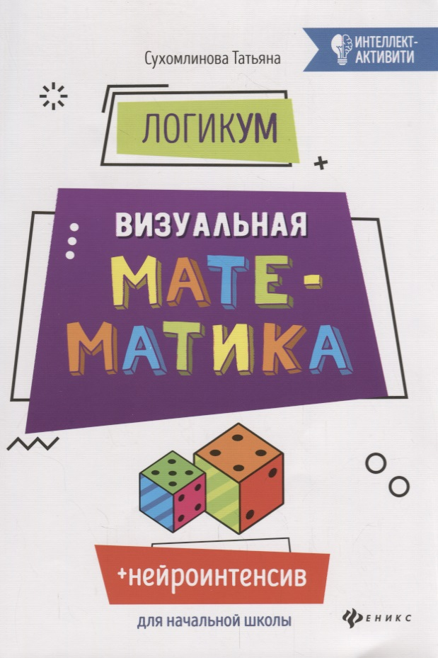 Сухомлинова Т. Логикум: визуальная математика
