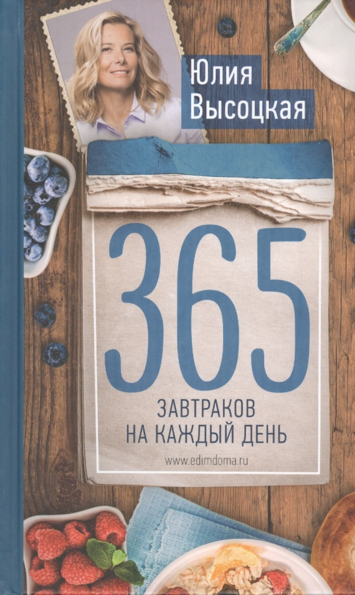 Высоцкая Ю. 365 завтраков на каждый день высоцкая юлия александровна 365 рецептов на каждый день