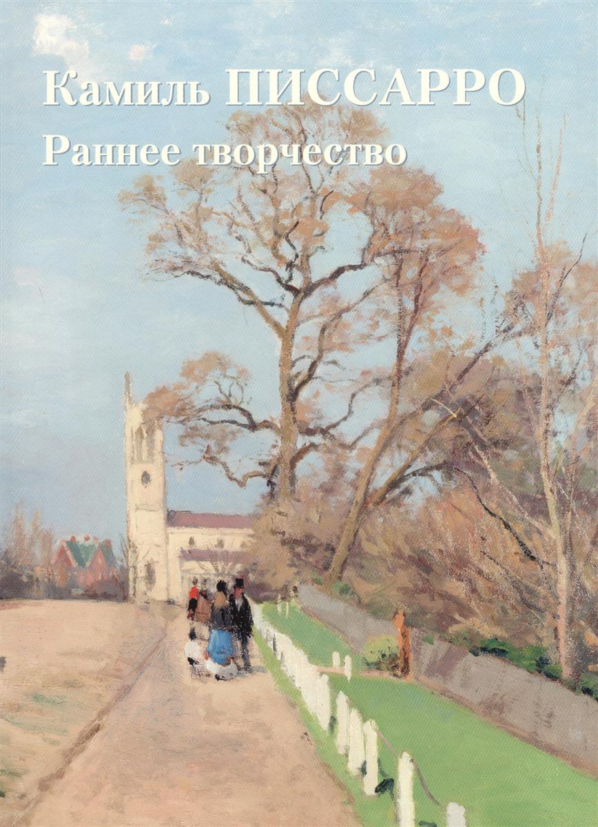 Астахов Ю. Камиль Писсарро. Раннее творчество