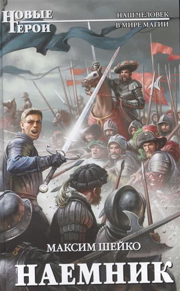 Шейко М. Наемник максим шейко идут по красной площади солдаты группы центр победа или смерть