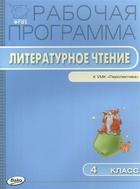 Рабочая программа по Литературному чтению 4 класс к УМК Л.Ф. Климановой и др. (