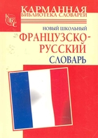 Новый школьный франц.-русский словарь