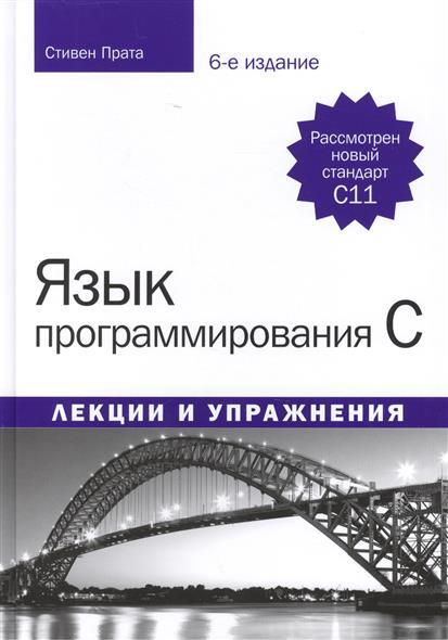 Прата С. Язык программирования C. Лекции и упражнения. 6-е издание цена