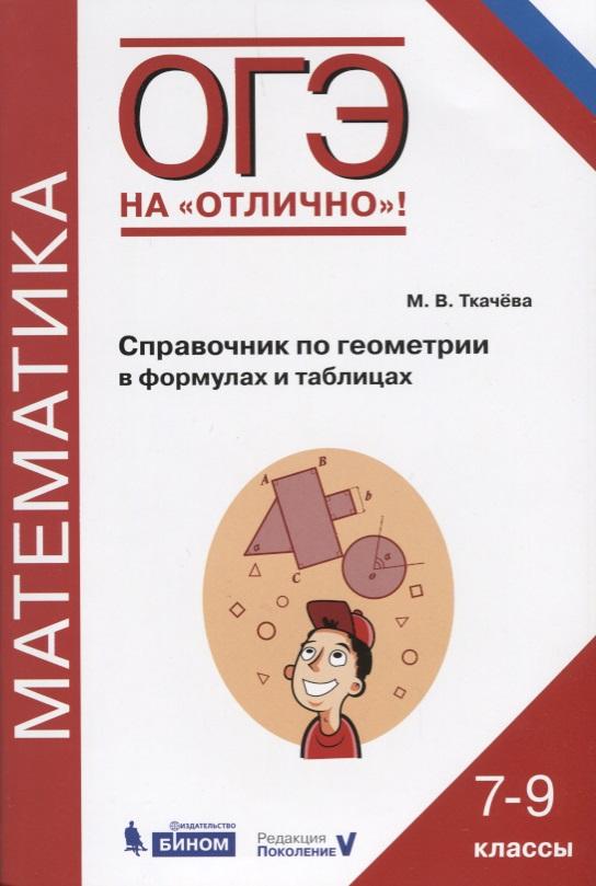 Математика. Справочник по геометрии в формулах и таблицах. 7-9 классы