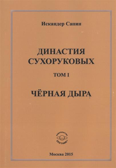 Династия Сухоруковых. Том I. Черная дыра
