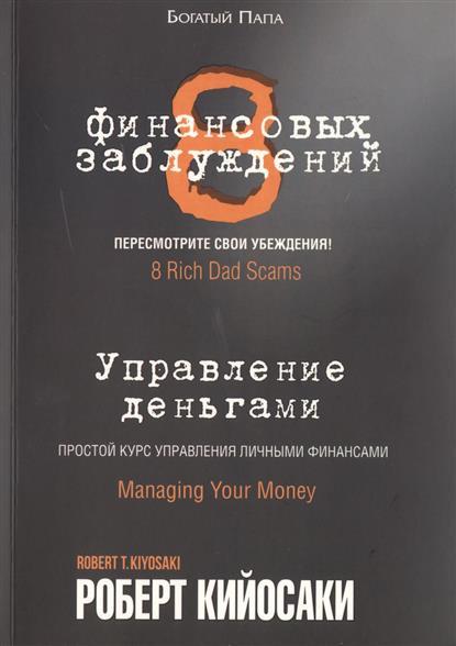 8 финансовых заблуждений. Управление деньгами. Простой курс управления личными финансами