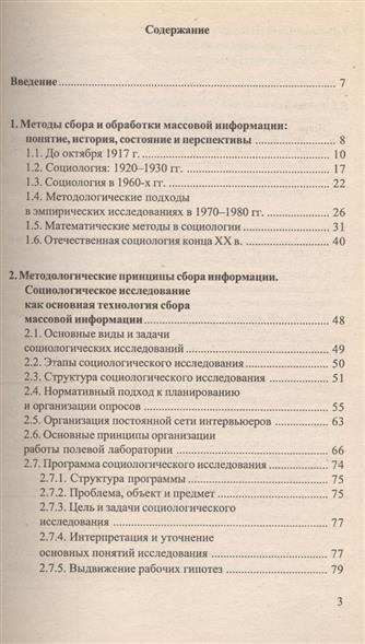 Рекламный рынок Методика изучения Курс лекций